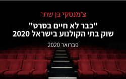 כבר לא חיים בסרט - שוק בתי הקולנוע בישראל 2020