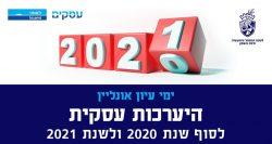 הרשמה לימי עיון אונליין - היערכות עסקית לסוף שנת 2020 ולשנת 2021
